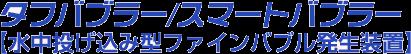 タフバブラー/スマートバブラー(水中投げ込み型ファインバブル発生装置)