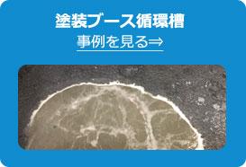 塗装ブース循環槽